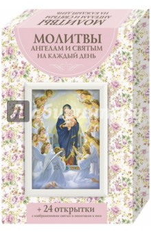 Молитвы ангелам и святым на каждый день