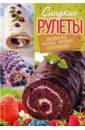 Сладкие рулеты. Бисквитные, ягодные, ореховые, шоколадные, Черкашина Александра