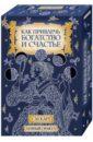 Соляник Катерина Олеговна Как привлечь богатство и счастье. Лунный оракул (+36 карт)