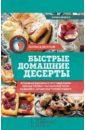 Быстрые домашние десерты, Ивченко Зоряна