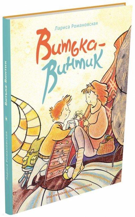Иллюстрация 1 из 26 для Витька-Винтик - Лариса Романовская | Лабиринт - книги. Источник: Лабиринт