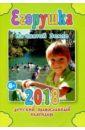 Егорушка. На Святой Земле. Детский православный календарь на 2018 год