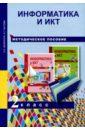 Обложка Информатика и ИКТ 2кл [Методическое пособие]