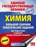 Химия. Большой сборник тематических заданий по химии для подготовки к ЕГЭ