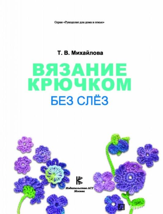 Иллюстрация 1 из 13 для Вязание крючком без слёз - Татьяна Михайлова | Лабиринт - книги. Источник: Лабиринт
