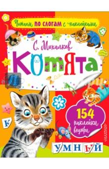 Котята чудо малыш уроки чтения выпуск 2
