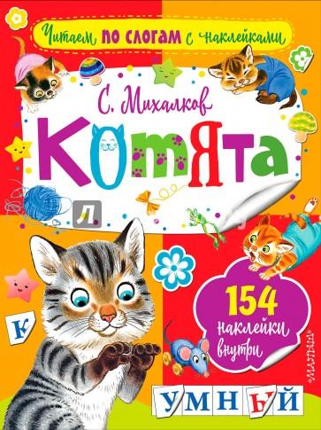 Котята, Михалков Сергей Владимирович