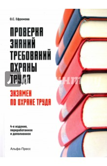 Проверка знаний требований охраны труда (экзамен по охране труда)