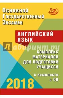 ОГЭ-2018. Английский язык. Комплекс материалов для подготовки учащихся (+CD)