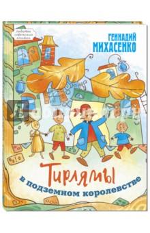 Книга Тирлямы в подземном королевстве. Михасенко Геннадий Павлович