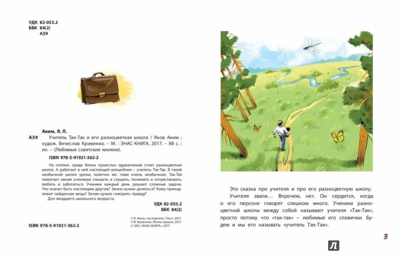 Иллюстрация 1 из 20 для Учитель Так-Так и его разноцветная школа - Яков Аким | Лабиринт - книги. Источник: Лабиринт