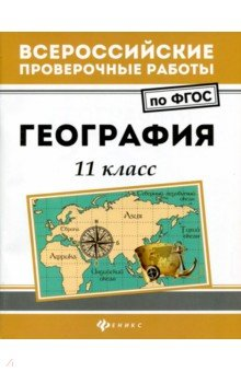 География. 11 класс. ФГОС научная литература по географии