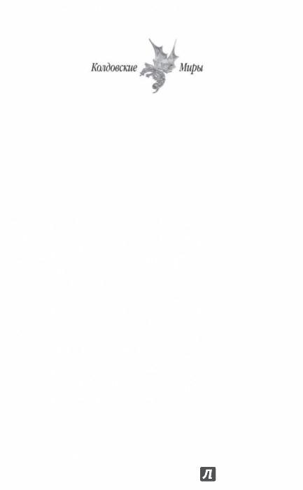 Иллюстрация 1 из 15 для Счастливый брак по-драконьи. Вернуться домой - Александра Черчень | Лабиринт - книги. Источник: Лабиринт