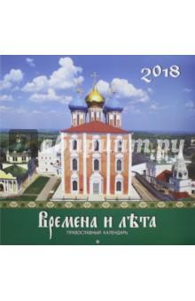 Календарь Времена и лета на 2018 год год с афонскими старцами православный календарь на 2018 год
