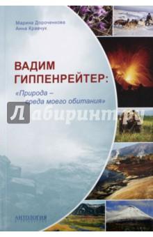 Вадим Гиппенрейтер. Природа - среда моего обитания