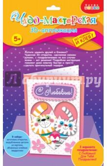 Купить 3Д открытки мини Котики (3273), Дрофа Медиа, 3D модели из бумаги