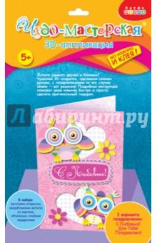 Купить 3D-аппликация. Набор для детского творчества. Открытка Совы (3277), Дрофа Медиа, 3D модели из бумаги