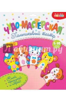 Пальчиковый театр Домашние животные (3198) дрофа медиа набор для изготовления игрушек пальчиковый театр домашние животные