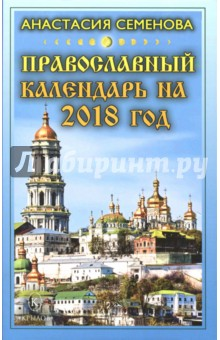 Православный календарь на 2018 год год с афонскими старцами православный календарь на 2018 год