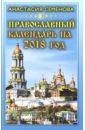 Православный календарь на 2018 год, Семенова Анастасия Николаевна