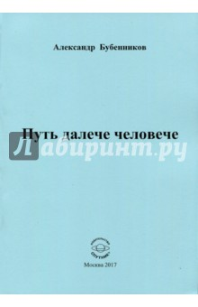 Бубенников Александр Николаевич » Путь далече человече. Стихи