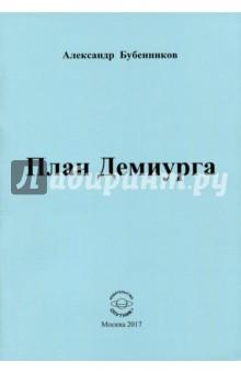Бубенников Александр Николаевич » План Демиурга. Стихи