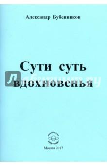 Бубенников Александр Николаевич » Сути суть вдохновенья. Стихи