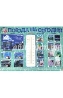 Детский плакат Погода на сегодня