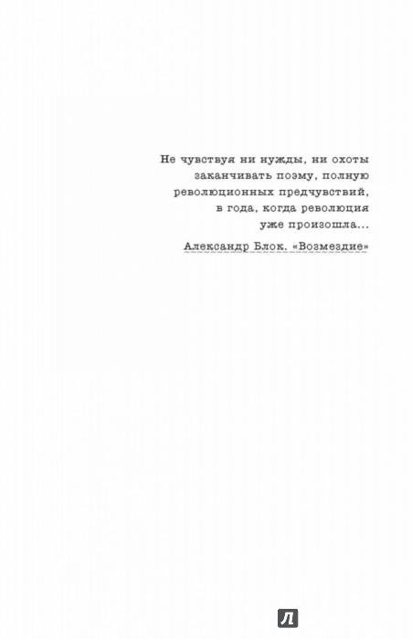 Иллюстрация 1 из 29 для Июнь - Дмитрий Быков | Лабиринт - книги. Источник: Лабиринт