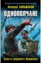Однополчане. Спасти рядового Краюхина, Большаков Валерий Петрович