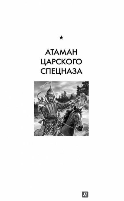 КНИГА АТАМАН ЮРИЙ КОРЧЕВСКИЙ СКАЧАТЬ БЕСПЛАТНО