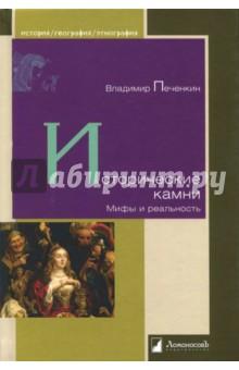 Исторические камни. Мифы и реальность детство воспитание и лета юности русских императоров