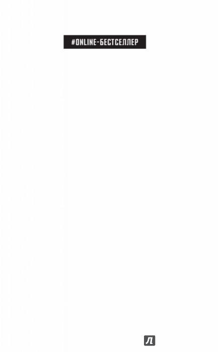 Иллюстрация 1 из 31 для Двоедушница - Рута Шейл | Лабиринт - книги. Источник: Лабиринт