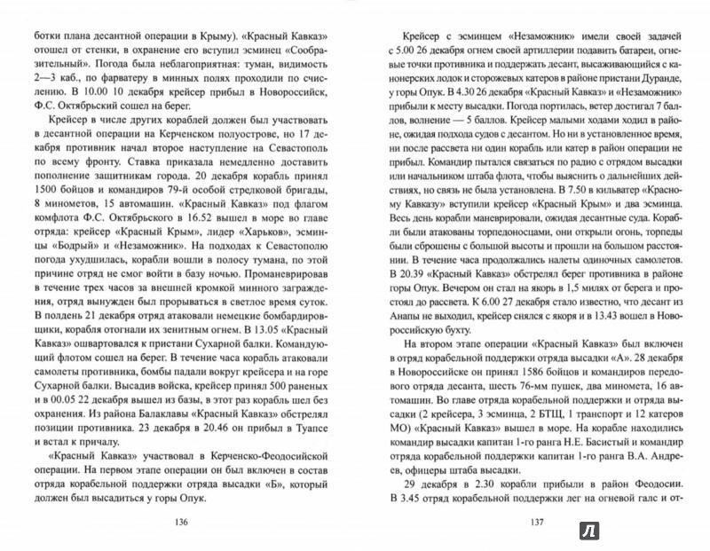 Иллюстрация 1 из 9 для Морская гвардия Отечества - Александр Чернышев   Лабиринт - книги. Источник: Лабиринт