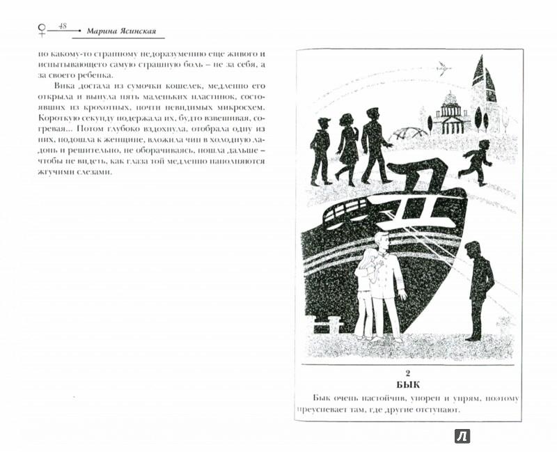 Иллюстрация 1 из 21 для По ту сторону отражений. Книга 2 - Кокоулин, Ясинская | Лабиринт - книги. Источник: Лабиринт