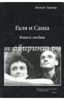 Галя и Саша. Книга любви