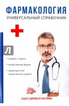 Фармакология. Универсальный справочник южаков с д лекарственные средства