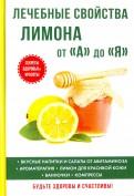 Лечебные свойства лимона от