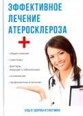 Эффективное лечение атеросклероза