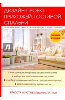 Дизайн-проект прихожей, гостиной, спальни