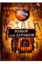 Юмор для дураков, Аверченко Аркадий Тимофеевич