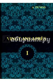 Vingt Ans Apres. Tome 1 три мушкетера двадцать лет спустя