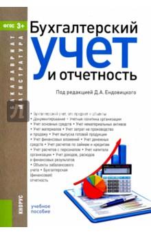 Бухгалтерский учет и отчетность (для бакалавров и магистров). Учебное пособие
