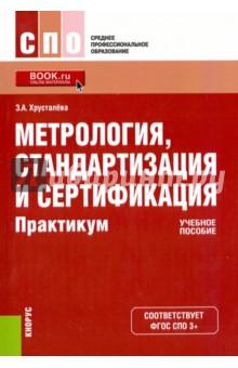 Метрология стандартизация и сертификация книга сертификация средств защиты мотоциклистов