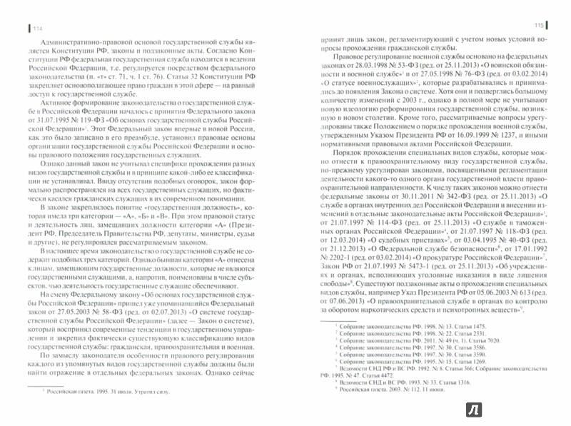 Гречина л. А. Административное право. Курс лекций [pdf] все для.