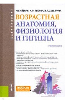 Возрастная анатомия, физиология и гигиена (для бакалавров). Учебное пособие возрастная анатомия физиология и гигиена для бакалавров учебное пособие