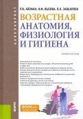 Возрастная анатомия, физиология и гигиена (для бакалавров). Учебное пособие