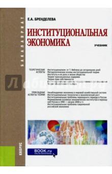 Институциональная экономика (для бакалавров). Учебник мамаева л институциональная экономика учебник