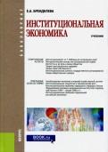 Институциональная экономика. Учебник для бакалавров