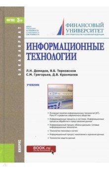 Информационные технологии (для бакалавров). Учебник информационные технологии в туристской индустрии для бакалавров учебник